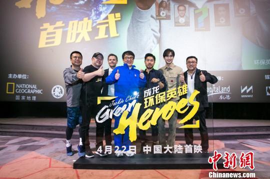 《成龙环保英雄》在沪举行首映会